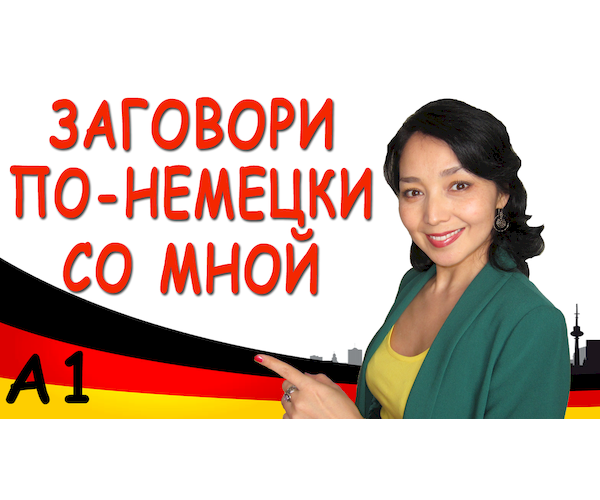 Видеокурс немецкого языка А1 на Patreon